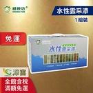 【漆寶】綠映坊水性雲采漆(一組裝)◆免運費◆