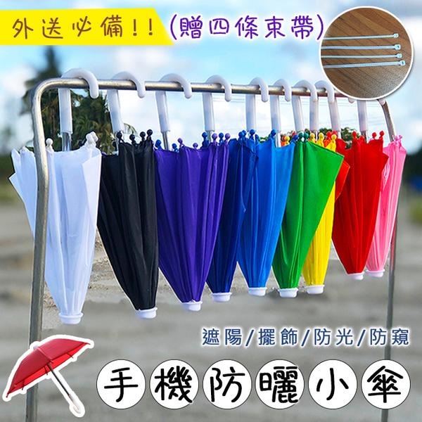 小雨傘(贈四條束帶) 手機遮陽傘 迷你雨傘 foodpanda ubereats 機車小傘【葉子小舖】