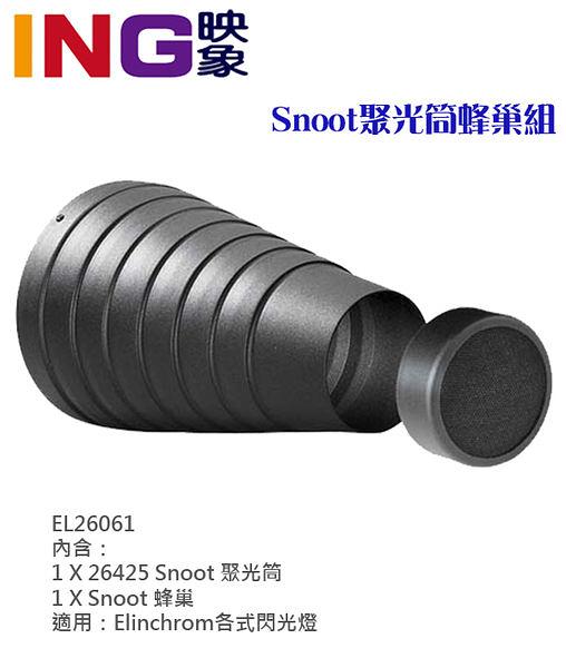 【3期0利率】elinchrom Snoot 聚光筒蜂巢組 公司貨 EL26061 聚光筒