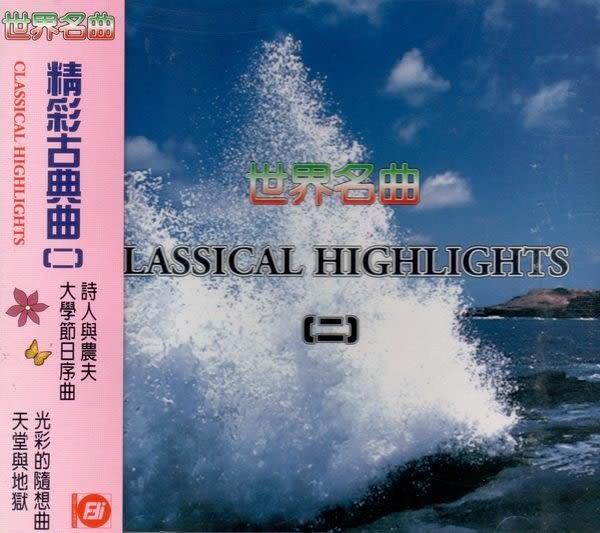 世界名曲 精彩古典曲 第二輯 CD  (購潮8)