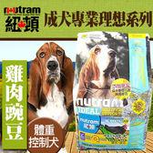 【培菓平價寵物網】Nutram加拿大紐頓》新專業配方狗糧I18體重控制犬雞肉豌豆2.72kg送狗零食一包