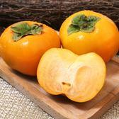 【免運】摩天嶺高山甜柿6顆禮盒裝*1盒(約300g/顆)