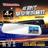 MANHATTAN RS10P【贈 64G+3孔車充】4K UHD 2160P 高畫質 後視鏡 1080P 行車紀錄器