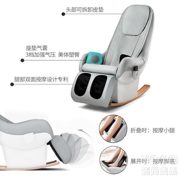 按摩椅 110V索弗新款按摩椅家用小型全身機械豪華多功能智慧老人電動沙發床 快速出貨YJT