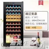 Candor/凱得紅酒櫃電子恒溫保鮮茶葉家用冷藏冰吧壓縮機玻璃展示 遇見生活