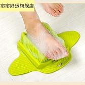 洗腳盆 可懸掛吸盤腳部清潔刷 磨腳器洗浴搓腳板 洗腳器按摩腳 城市科技DF