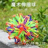 兒童伸縮球魔術球幼兒園變大變小球開花球寶寶球類玩具男孩拋接球