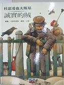 【書寶二手書T9/少年童書_DSQ】誠實的賊_杜思妥也夫斯基