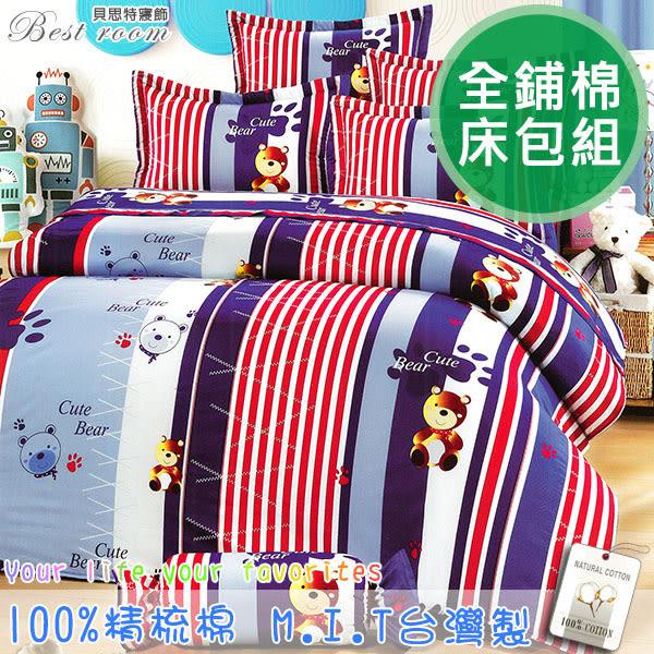 鋪棉床包 100%精梳棉 全鋪棉床包兩用被四件組 雙人特大6x7尺 king size Best寢飾 6973