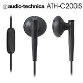 【曜德】鐵三角 ATH-C200iS 黑色 智慧型手機專用 免持通話 免運 送收納盒
