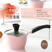 妙管家 18cm單柄玫瑰鍋 HKRC-018