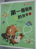 【書寶二手書T1/兒童文學_IFN】第一個發明的故事Ⅱ_張容瑱