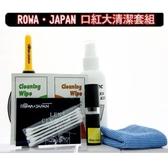 新風尚潮流 ROWA 相機鏡頭清潔組 【R_CLEAN_GROUP-M】 限定款 口紅超大 照顧鏡頭最放心