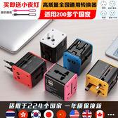 全球通用轉換插頭USB萬能轉換器泰國香港歐洲歐標英標日本插座 智聯