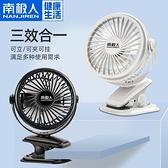 電風扇usb小風扇便攜式可充電小型學生超隨身靜音辦公室桌上桌面 至簡元素