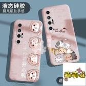 MIUI小米手機殼適用于小米10s手機殼小米10s手機套液態硅膠女款可愛【萌萌噠】