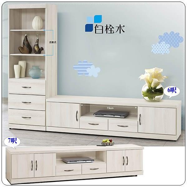 【水晶晶家具/傢俱首選】賈桂林8尺白栓木色正木心板L型電視高低櫃二件組(圖一上)SB8208-1