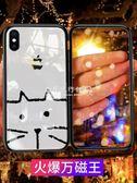蘋果x手機殼iPhoneX萬磁王潮牌iPhone8x透明玻璃全包防摔 『歐韓流行館』