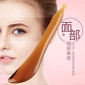 (交換禮物)牛角撥筋棒美容棒女刮痧拔經板臉面部眼部美容院通用家用經絡按摩