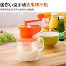 兒童寶寶輔食迷你果汁機手搖豆漿器手動榨汁機水果蔬菜橙子榨汁器