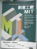 【書寶二手書T6/傳記_OSC】創意工廠MIT-學習如何思考,在麻省理工_派帕.懷特