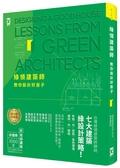 (二手書)綠領建築師教你設計好房子【修訂版】:綠建築七大指標&設計策略,收錄最多..