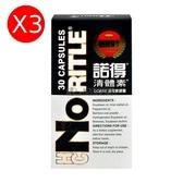 諾得 清體素OCARB液態軟膠囊30粒裝 (3入)【媽媽藥妝】