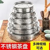 茶盤 加厚不銹鋼茶盤雙層方形儲水式大號茶池圓形瀝水盤金屬茶海托盤【618大促】