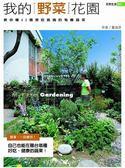 (二手書)我的野菜花園