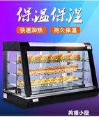 凱貝斯蛋撻保溫櫃商用台式小型熟食炸雞漢堡食品展示櫃加熱保溫箱QM『美優小屋』