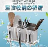 廚房筷子籠筷子架置物架壁掛瀝水家用筷子勺子收納掛式筷子筒筷籠 免運直出 聖誕交換禮物
