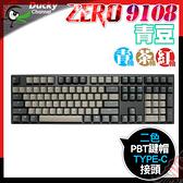 [ PCPARTY ] 創傑 DUCKY ZERO 9108 青豆 PBT二色成形 無光 機械式鍵盤
