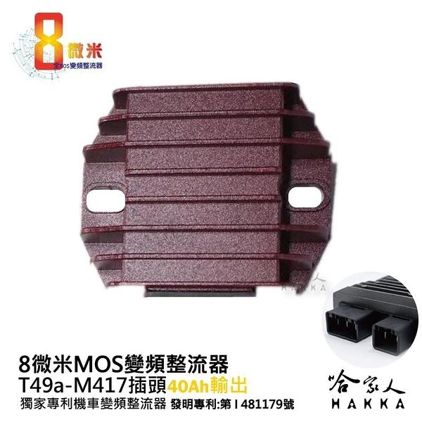 8微米 變頻整流器 M417 不發燙 專利 40ah honda cb1000 哈家人