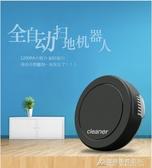 吸塵器迷你掃地機器人小型家用充電全自動全智慧懶人清潔可吸頭發 交換禮物