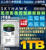 【台灣安防家】希捷1TB 3.5 吋Seagate AV 監控 硬碟Skyhawk ST1000VX005 適1080P IPC網路攝影機