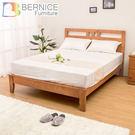 ★熱銷下殺★ Bernice-雀莉5.1尺實木雙人床架 紐西蘭松木實木 原木色 實木骨架/腳柱