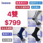 【 iwawa直營4雙$799】中筒壓力專業運動襪【免運費丶永久抗菌除臭】台灣製【男用尺寸】藍球襪