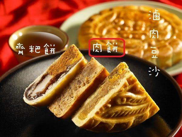 《瑞源餅店》新竹北埔名產 【肉餅】  (葷)