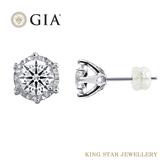 GIA 50分18K金鑽石永恆耳環 K金 飾品 King Star海辰國際珠寶