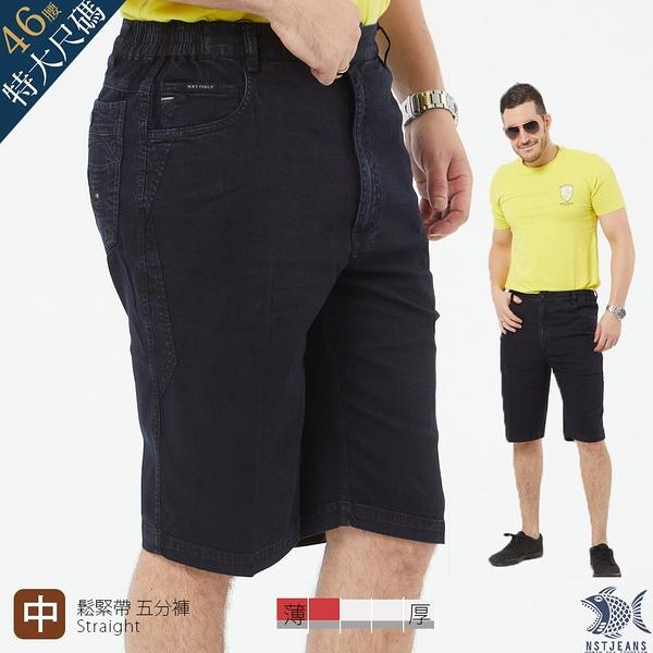 【NST Jeans】特大尺碼_ 沉穩酵洗藍 男牛仔短褲(中腰鬆緊帶) 395(25946) 台製