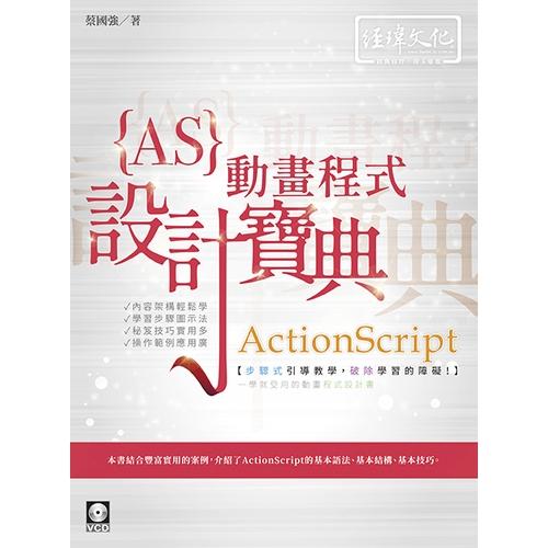 ActionScript動畫程式設計寶典