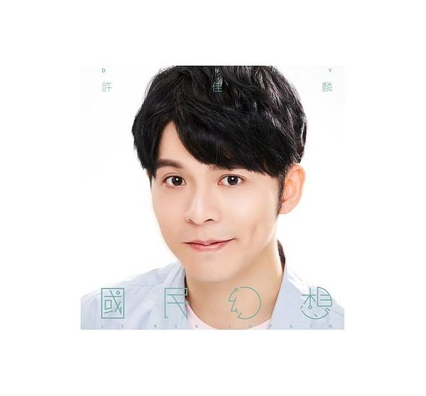 許佳麟 國民幻想專輯 正式版 CD 免運 (購潮8)