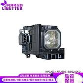 NEC NP06LP 原廠投影機燈泡 For NP2201、NP2250、NP2250G2