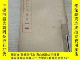 二手書博民逛書店名人傳記叢書:王陽明(民國二十九年)罕見不好Y212829 武進