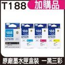 EPSON T188 四色一組 原廠墨水匣 盒裝