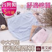 女性 MIT舒適 媽媽內褲 中大尺碼內褲 彈力超優 No.928 (5件組)-席艾妮SHIANEY