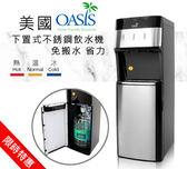 美國OASIS下置式飲水機 限時特惠中 贈現金券$500