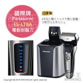 日本代購 空運 日本製 Panasonic 國際牌 ES-LT8A 電動刮鬍刀 3刀頭 全自動洗淨充電座