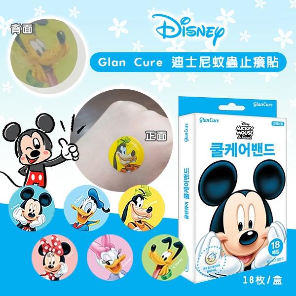 韓國 Glan Cure迪士尼蚊蟲止癢貼(盒)