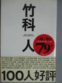 【書寶二手書T5/財經企管_KMW】竹科人_楊欣龍